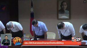ไต้หวันไฟดับ 17 ชั่วโมงรัฐมนตรีเศรษฐกิจลาออก เพื่อแสดงความรับผิดชอบ