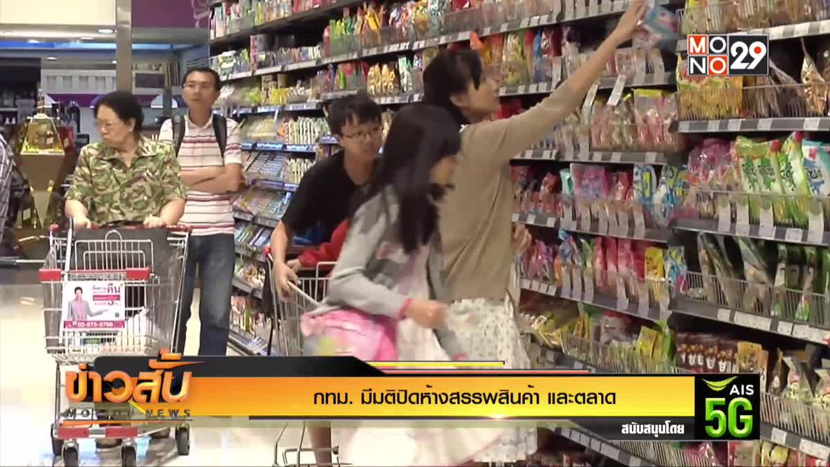 กทม. มีมติปิดห้างสรรพสินค้า และตลาด