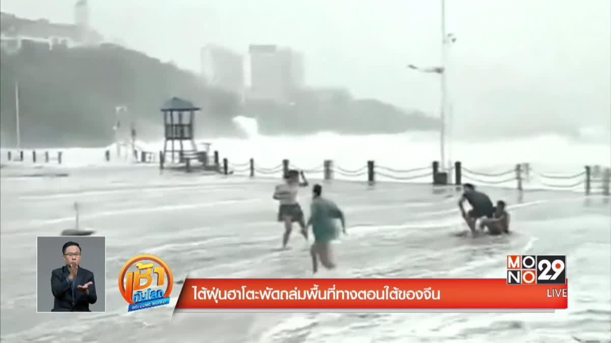 ไต้ฝุ่นฮาโตะพัดถล่มพื้นที่ทางตอนใต้ของจีน
