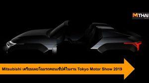Mitsubishi เตรียมเผยโฉมรถคอนเซ็ปต์รุ่นใหม่ในงาน Tokyo Motor Show 2019
