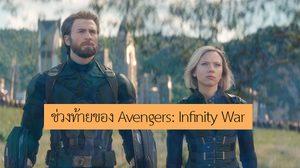 คุยกันสั้น ๆ ถึงตอนจบของหนัง Avengers: Infinity War