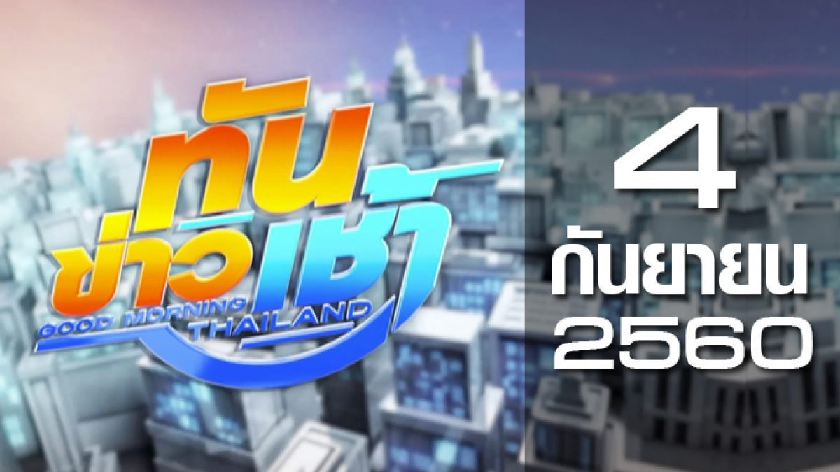 ทันข่าวเช้า Good Morning Thailand 04-09-60