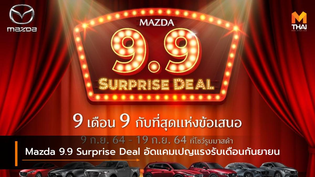 Mazda 9.9 Surprise Deal อัดแคมเปญแรงรับเดือนกันยายน