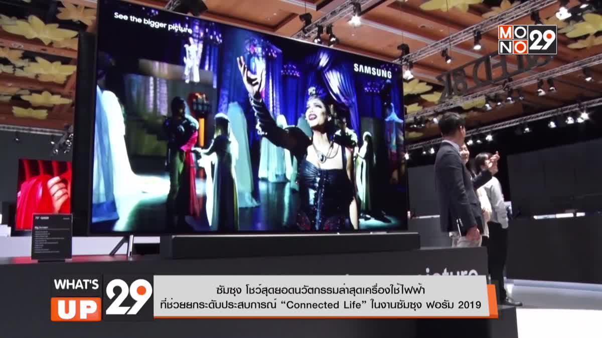 """ซัมซุง โชว์สุดยอดนวัตกรรมล่าสุดเครื่องใช้ไฟฟ้า  """"Connected Life"""" ในงานซัมซุง ฟอรัม 2019"""