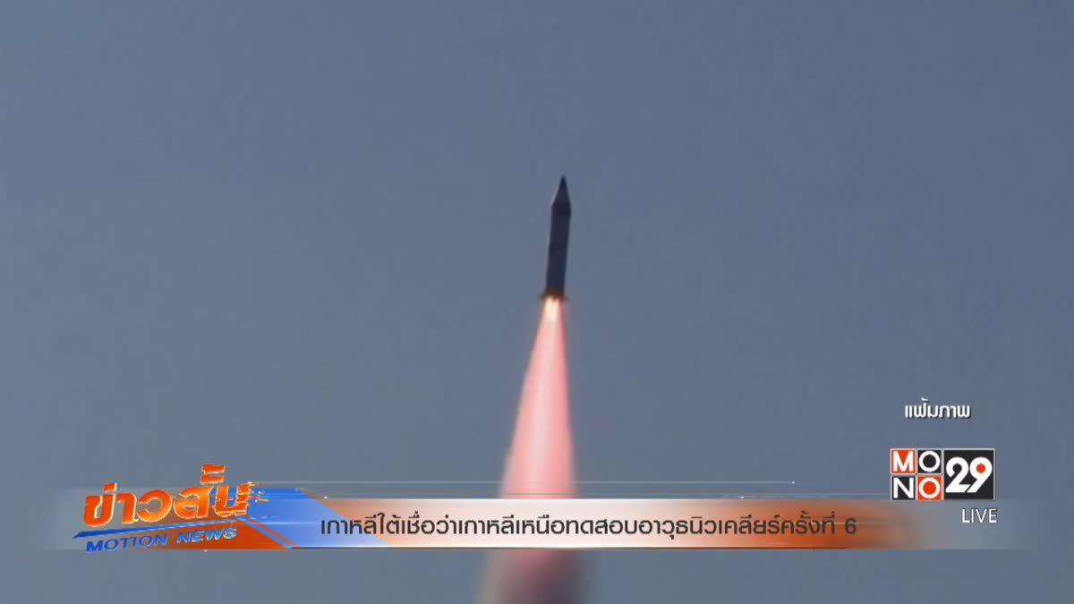 เกาหลีใต้เชื่อว่าเกาหลีเหนือทดสอบอาวุธนิวเคลียร์ครั้งที่ 6