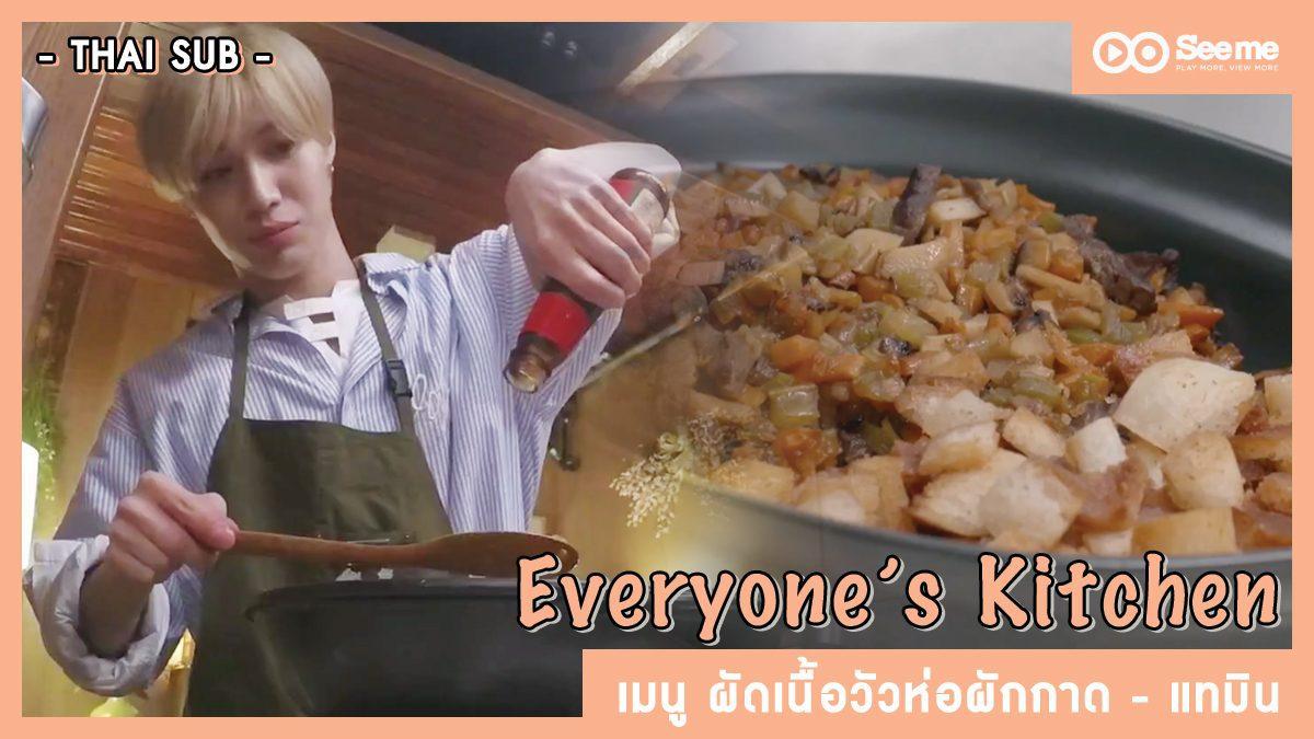 [THAI SUB] Everyone's Kitchen | ผัดเนื้อวัวห่อผักกาดที่น่ารับประทานของแทมิน [EP.3]