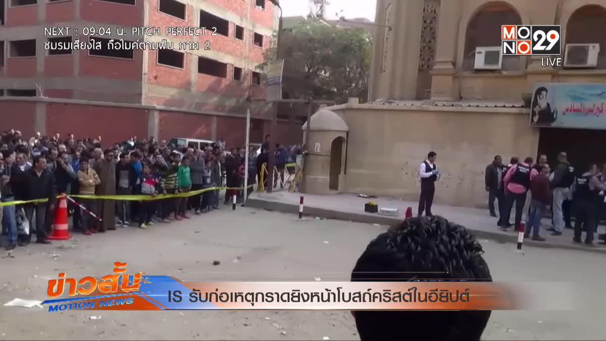 IS รับก่อเหตุกราดยิงหน้าโบสถ์คริสต์ในอียิปต์