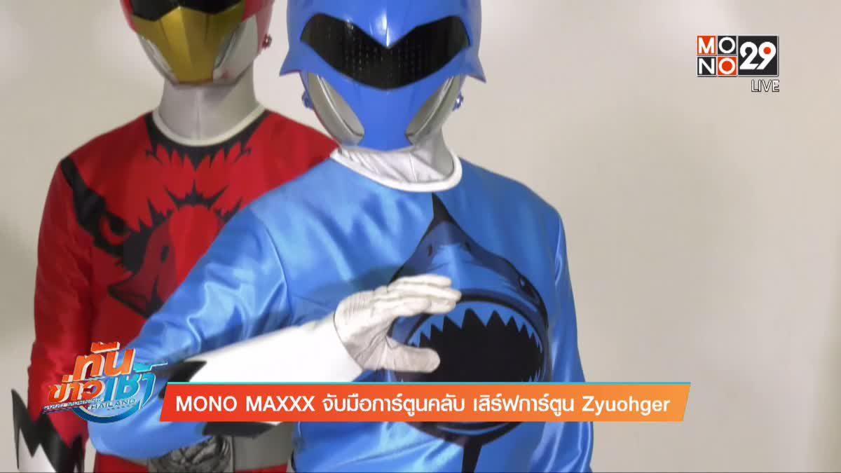 MONO MAXXX จับมือการ์ตูนคลับ เสิร์ฟการ์ตูน Zyuohger