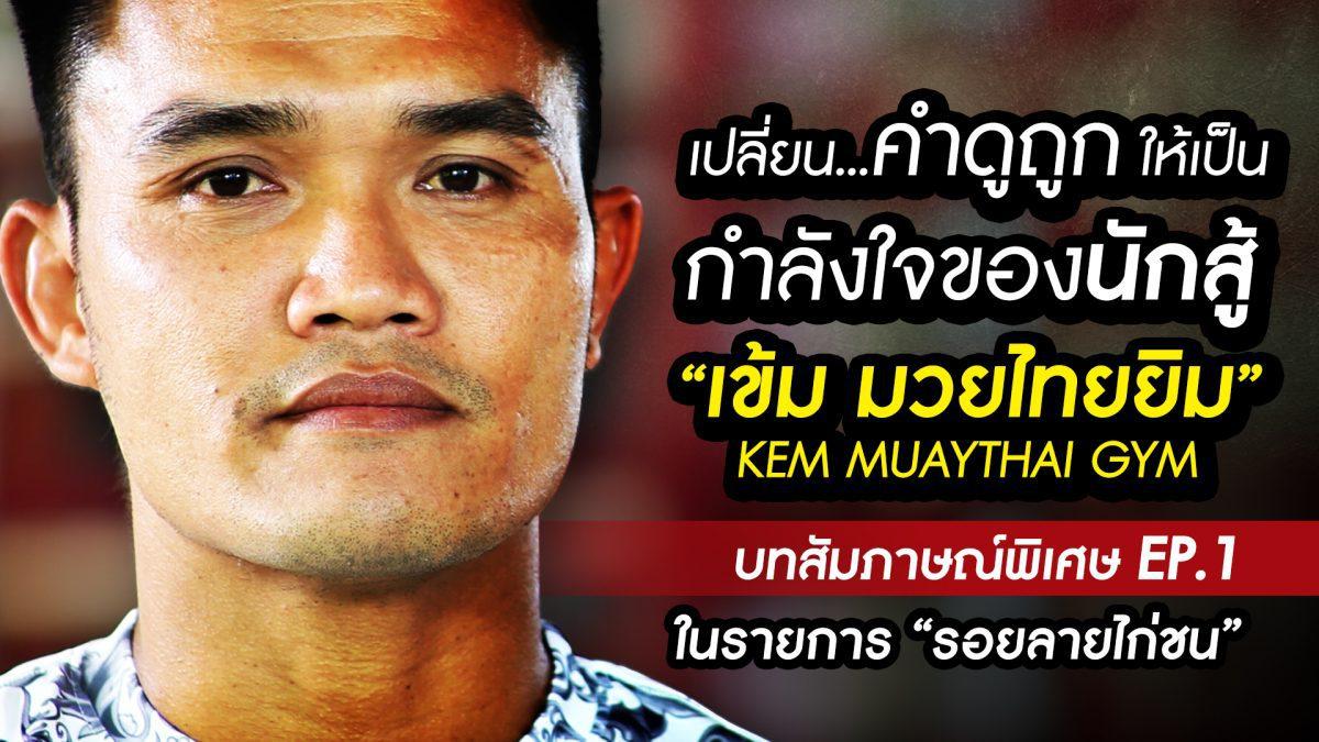 """EP.1 เปลี่ยนคำดูถูกให้เป็นกำลังใจของนักสู้ """"เข้ม มวยไทยยิม"""" Kem MuayThai GYM"""