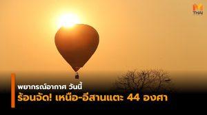 อุตุฯ เผยไทยตอนบนร้อนจัด เหนือสูงสุด 44 องศาฯ ใต้ฝนฟ้าคะนองบางแห่ง