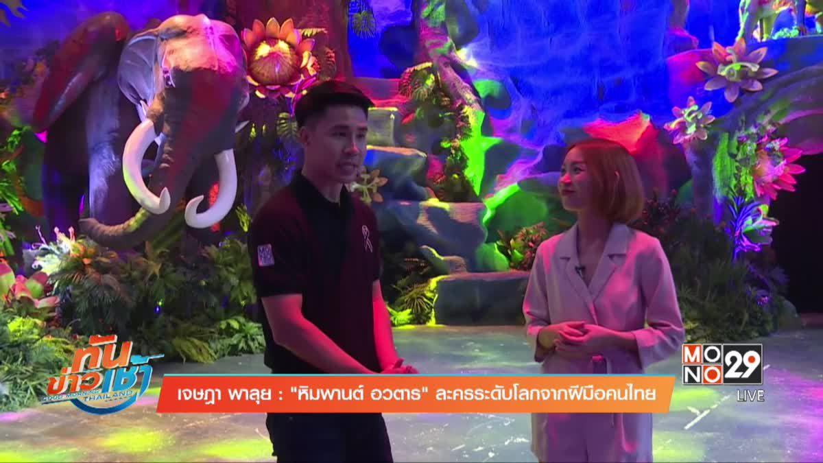 """เจษฎาพาลุย : """"หิมพานต์ อวตาร"""" ละครระดับโลกจากฝีมือคนไทย"""