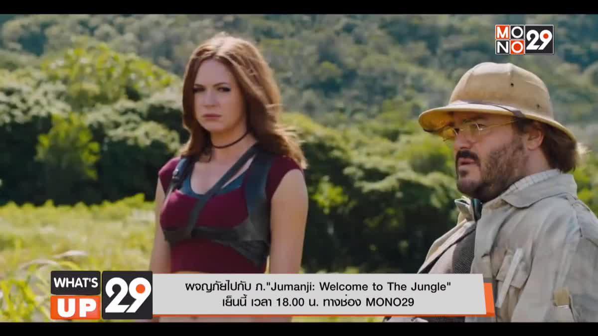 """ผจญภัยไปกับ ภ.""""Jumanji: Welcome to The Jungle"""" เย็นนี้ เวลา 18.00 น. ทางช่อง MONO29"""