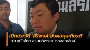 เปิดประวัติ 'สิริพงศ์ อังคสกุลเกียรติ' ส.ส.ศรีสะเกษ ภูมิใจไทย สวนมติพรรค 'งดออกเสียง'