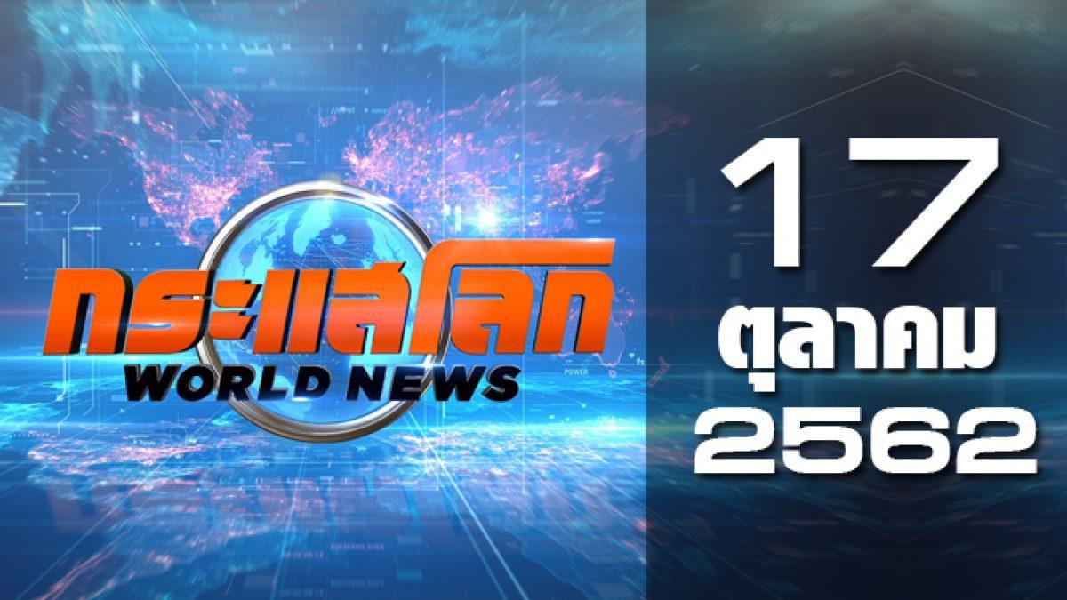 กระแสโลก World News 17-10-62