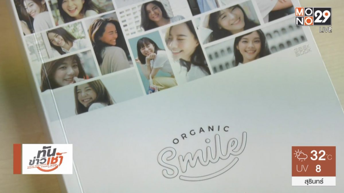 """GEEK BOOK"" ดึง 25 สาวดัง สร้างปรากฏการณ์รอยยิ้ม ""Organic Smile"""