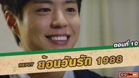 ซีรี่ส์เกาหลี ย้อนวันรัก 1988 (Reply 1988) ตอนที่ 10 ฉันชอบต็อกซอน [THAI SUB]