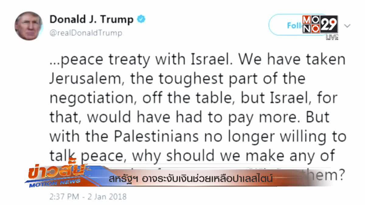 สหรัฐฯ อาจระงับเงินช่วยเหลือปาเลสไตน์