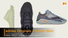 adidas Originals แท็กทีม Kanye West ปล่อย YEEZY 3 รุ่นสุดจัดจ้านรับฤดูหนาว