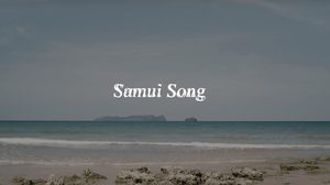 Samui Song หนังไทยน่าจับตามอง เป็นเอก รัตนเรือง ในปูซานฟิล์ม เฟสติวัล 2017