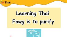 Learning Thai : Fawg is to purify