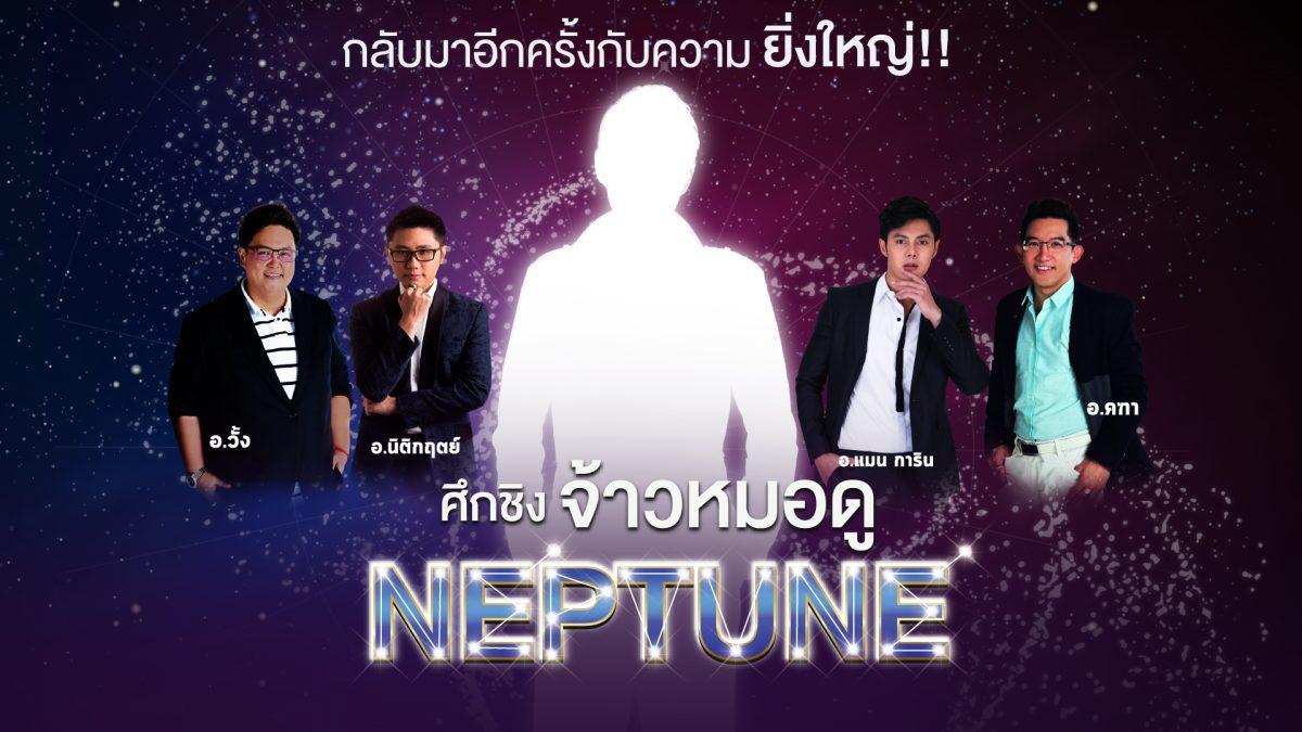 การแข่งขันศึกชิงจ้าวหมอดู Neptune 2018 (ซีซั่น 4)