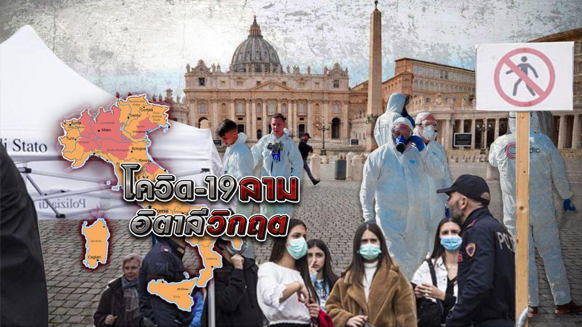 โควิด-19  ลามอิตาลีวิกฤต 11-03-63