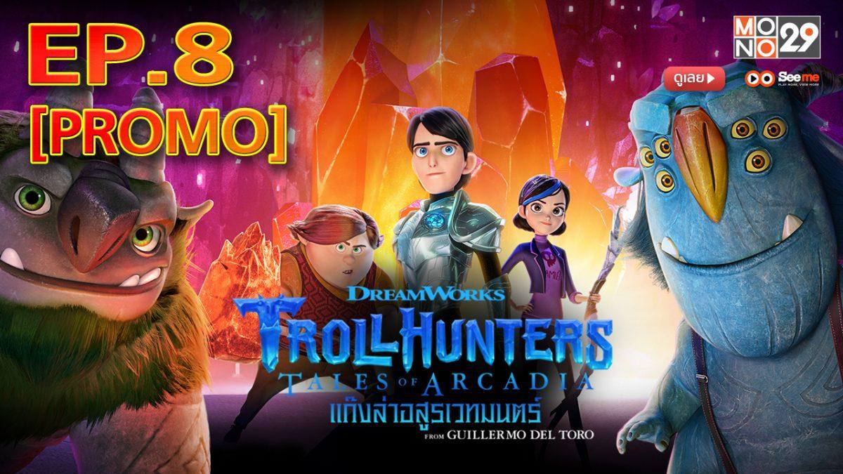 Trollhunters: Tales of Arcadia แก๊งล่าอสูรเวทมนตร์ ปี 1 EP.8 [PROMO]