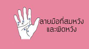 ดูดวงจากลายมือ ลายมือที่สมหวังและผิดหวัง