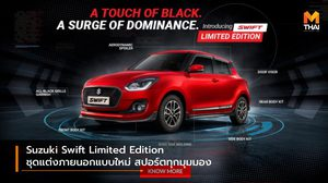 Suzuki Swift Limited Edition ชุดแต่งภายนอกแบบใหม่ สปอร์ตทุกมุมมอง