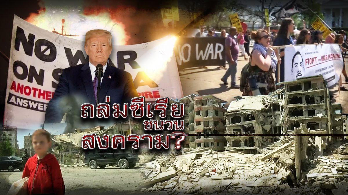 ถล่มซีเรียชนวนสงคราม? 17-04-61
