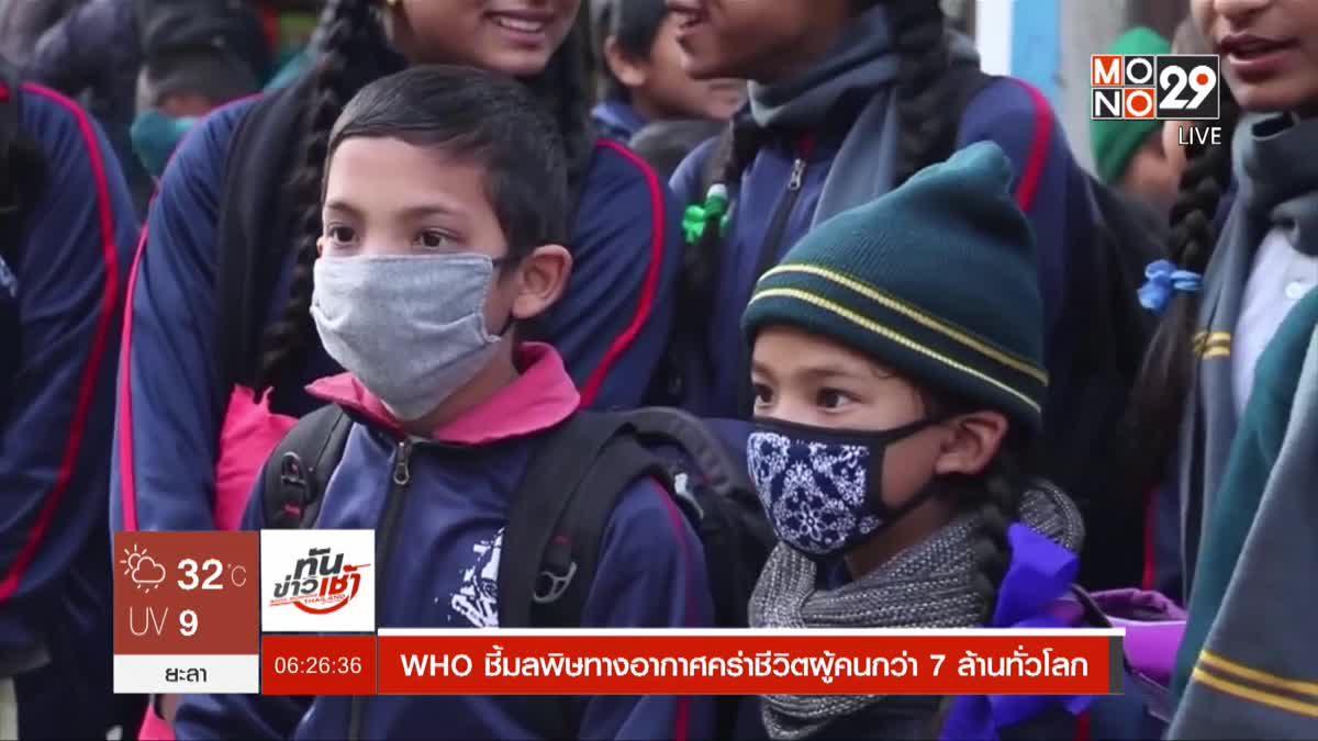 WHO ชี้มลพิษทางอากาศคร่าชีวิตผู้คนกว่า 7 ล้านทั่วโลก