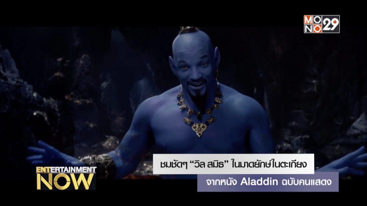 """ชมชัดๆ """"วิล สมิธ"""" ในมาดยักษ์ในตะเกียง จากหนัง Aladdin ฉบับคนแสดง"""