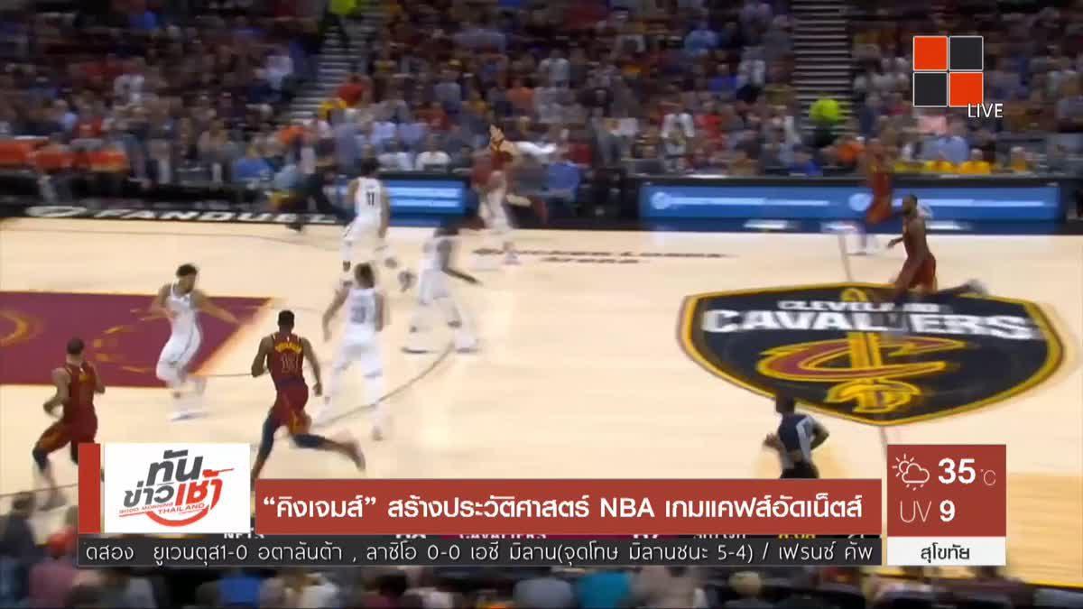 """""""คิงเจมส์"""" สร้างประวัติศาสตร์ NBA เกมแคฟส์อัดเน็ตส์"""