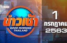 ข่าวเช้า Good Morning Thailand 01-07-63