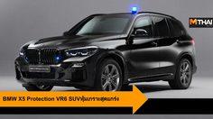 BMW X5 Protection VR6 SUVหุ้มเกราะ เเม้แต่ระเบิด TNTก็ไม่ระคายผิว
