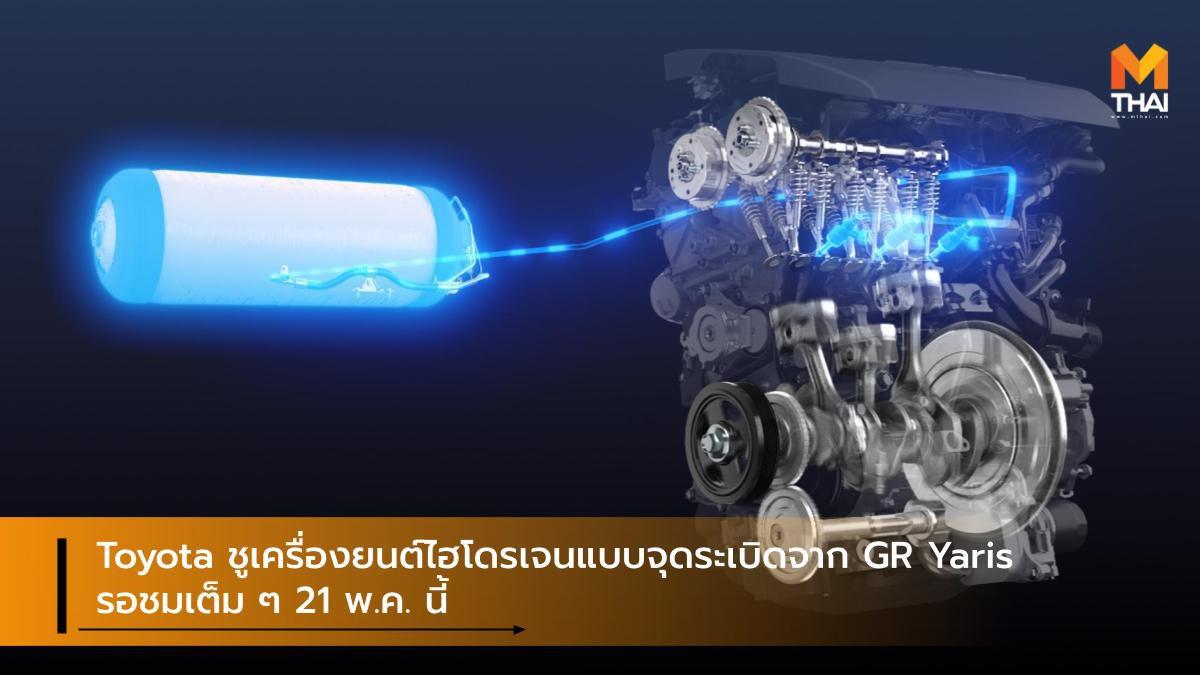 Toyota ชูเครื่องยนต์ไฮโดรเจนแบบจุดระเบิดจาก GR Yaris รอชมเต็ม ๆ 21 พ.ค. นี้