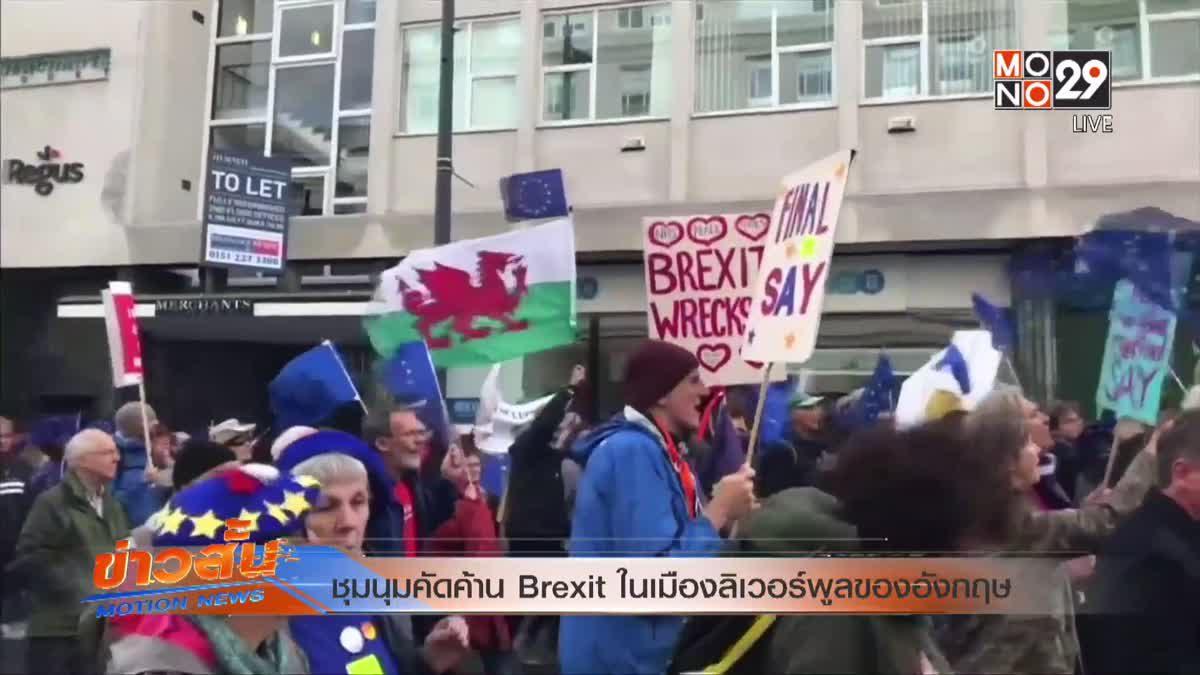 ชุมนุมคัดค้าน Brexit ในเมืองลิเวอร์พูลของอังกฤษ