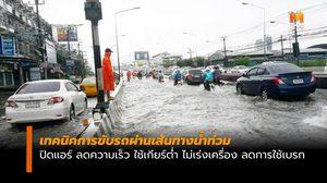 ปภ. แนะเทคนิคขับรถผ่านเส้นทางน้ำท่วม ป้องกันรถเสียหาย