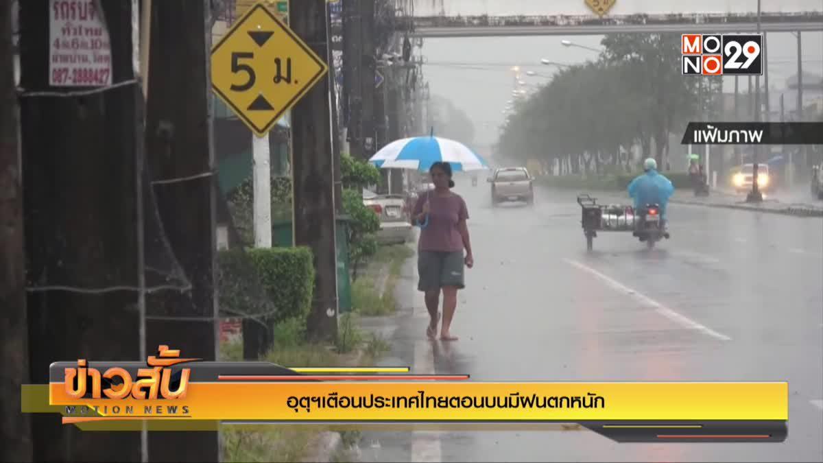 อุตุฯเตือนประเทศไทยตอนบนมีฝนตกหนัก