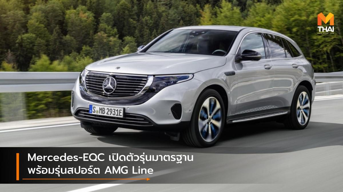 Mercedes-EQC เปิดตัวรุ่นมาตรฐาน พร้อมรุ่นสปอร์ต AMG Line