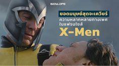 ยอดมนุษย์สุดจะเควียร์ ความหลากหลายทางเพศในแฟรนไชส์ X-Men
