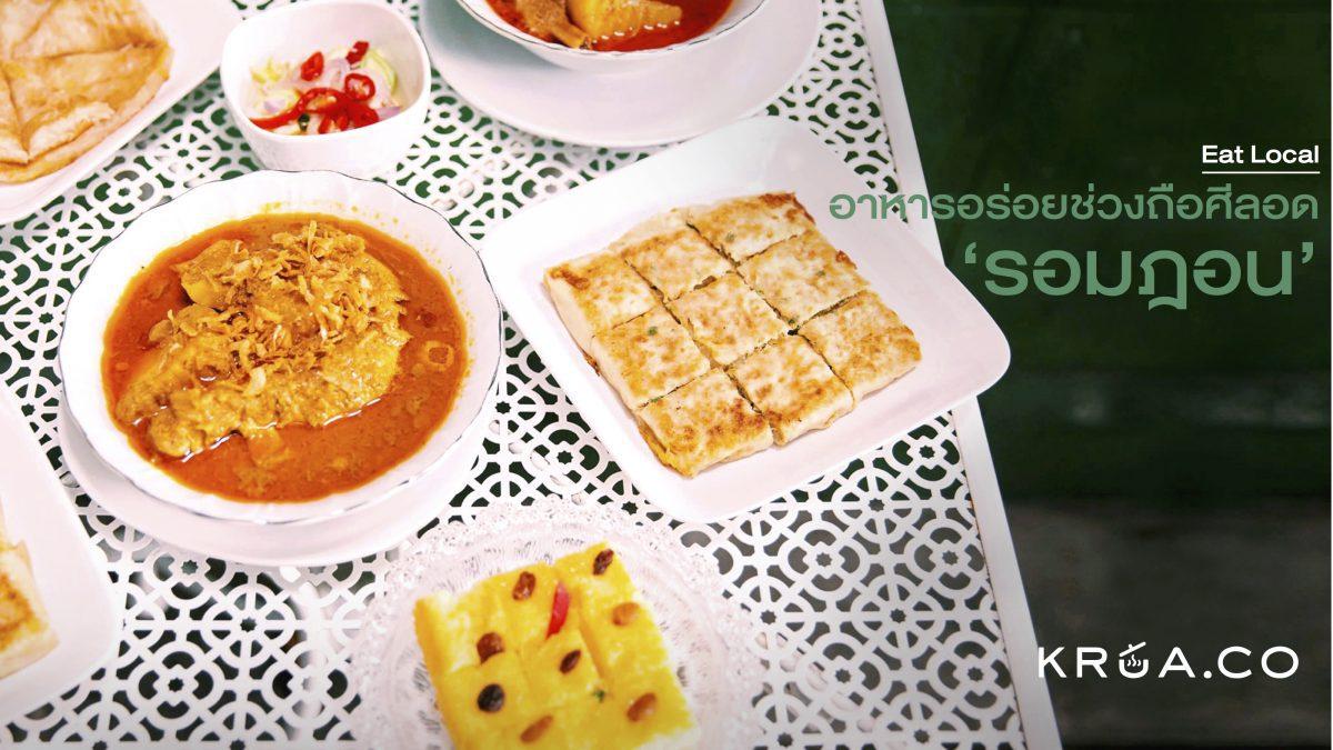 อาหารอร่อยช่วงถือศีลอด 'รอมฎอน'