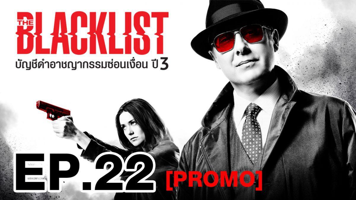 The Blacklist บัญชีดำอาชญากรรมซ่อนเงื่อน ปี3 EP.22 [PROMO]