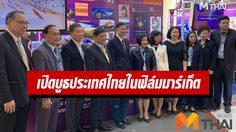บูธไทยในงานฟิล์มมาร์เก็ตคึกคัก คนทำหนังทั่วโลกให้ความสนใจ ในงานเทศกาลหนังนานาชาติเซี่ยงไฮ้ ครั้งที่ 22