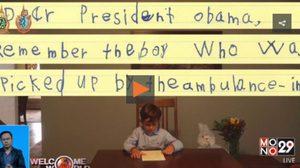 เด็กชายส่งจดหมายถึงโอบามาขอรับเด็กซีเรียโดนบึ้มคนดังเป็นน้อง