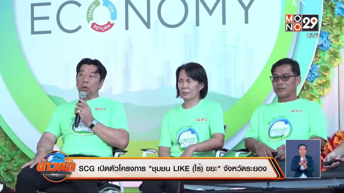 """SCG เปิดตัวโครงการ """"ชุมชน LIKE (ไร้) ขยะ"""" จังหวัดระยอง"""