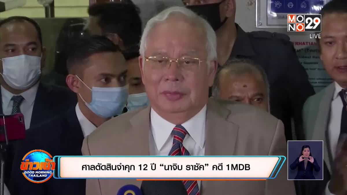 """ศาลตัดสินจำคุก 12 ปี """"นาจิบ ราซัค"""" คดี 1MDB"""