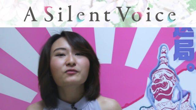 DJ เซระ ติวศัพท์ที่ควรรู้ ก่อนไปดู A Silent Voice รักไร้เสียง