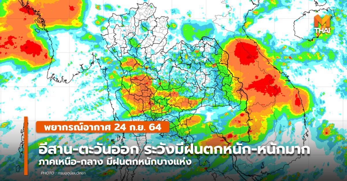 พยากรณ์อากาศ – 24 ก.ย. อีสาน-ตะวันออก มีฝนตกหนัก-หนักมาก