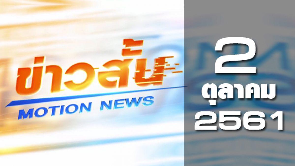 ข่าวสั้น Motion News Break 1 02-10-61